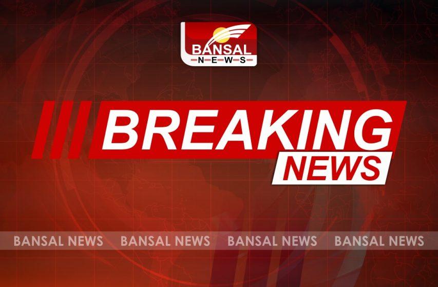 Bansal News Breaking News Hindi