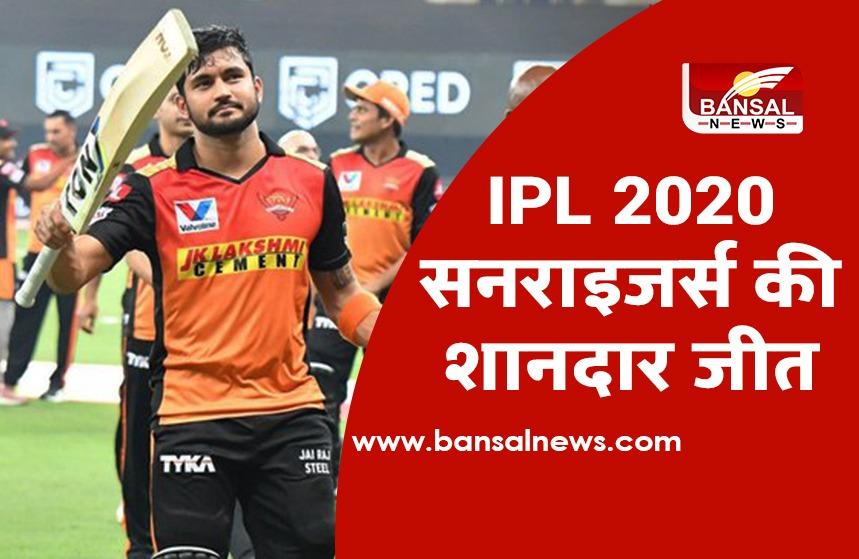 IPL 2020 SRH WIN