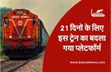 railway news today hindi