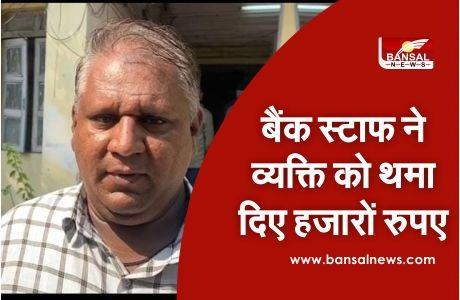 bank news in hindi