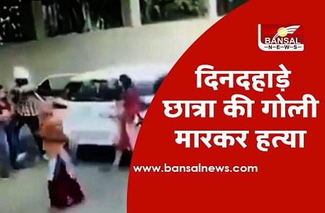 Faridabad Girl Murdered