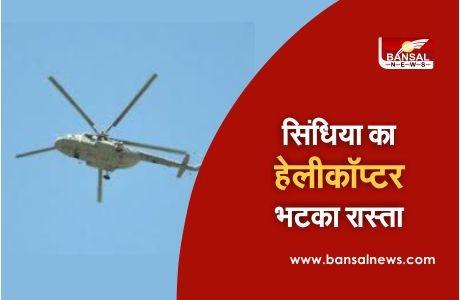 Jyotiraditya Scindia helicopter