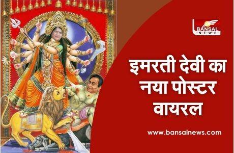 Imarti Devi poster viral