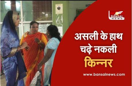 kinner news bhopal