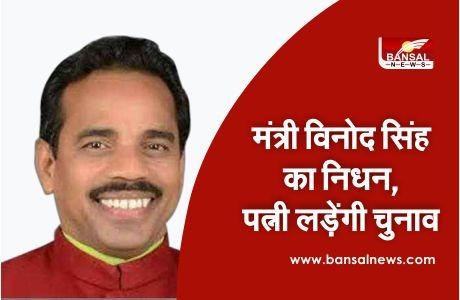 Bihar minister dies