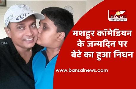 comedian rajeev nigam son devraj passes away