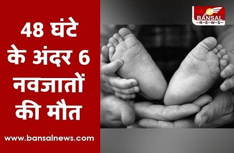 Shahdol Children Death