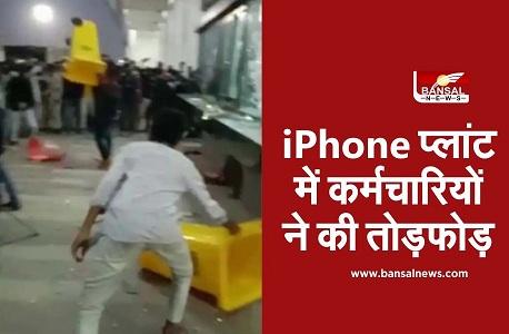 iphone Plant Karnataka