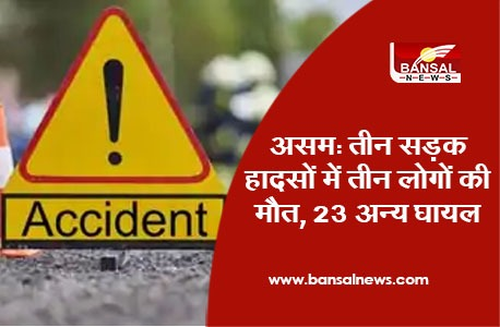 Assam Road Accident