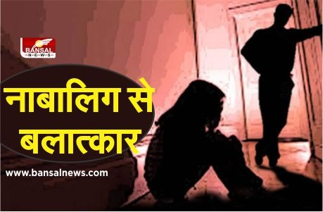 Bhopal Minor Rape Case