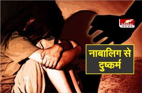 Bhopal Rape Case