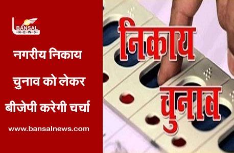 Bhopal BJP Meeting