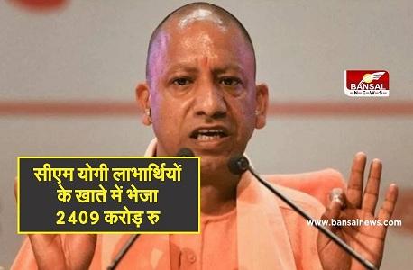 CM Yogi Adityanath