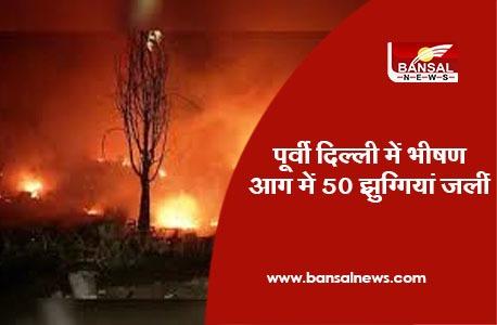Delhi Fire Breaking News