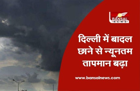 Delhi Weather News