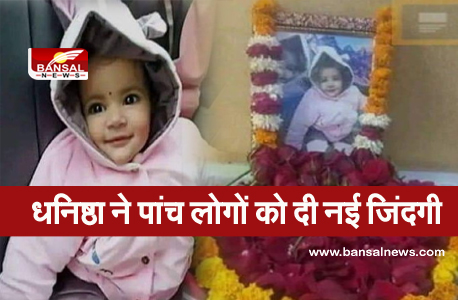 Dhanishta India's Youngest organ donor