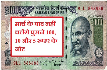 Rbi Announcement Note Ban