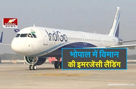 Emergency Landing of Flight in Bhopal