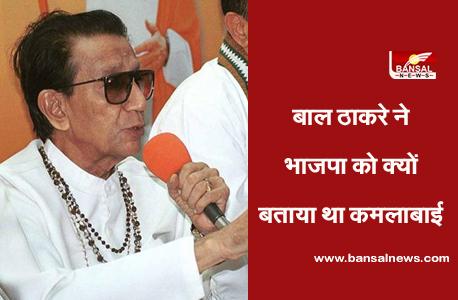 Bal Thackeray birth anniversary