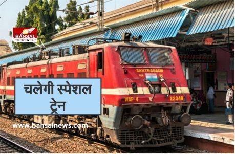 Habibganj Special Train