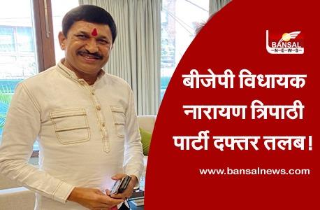 BJP MLA Narayan Tripathi