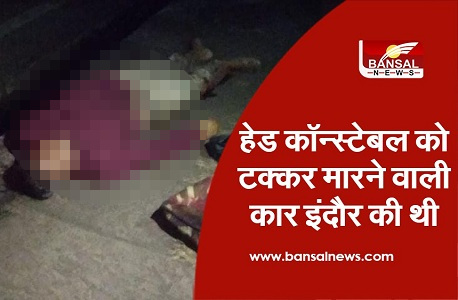 Policeman Accident Death