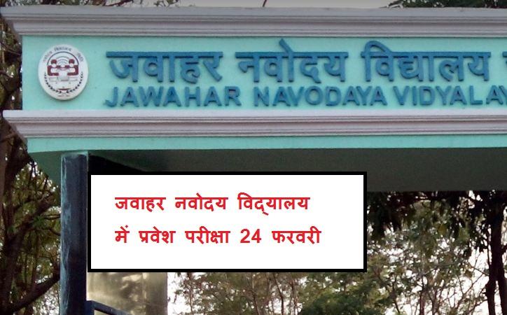 Jawahar Vidyalaya Admission 2021