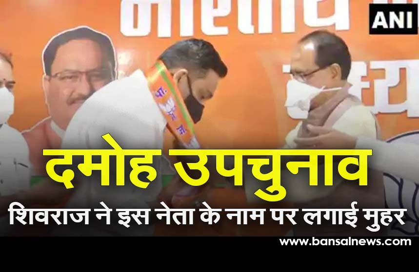 BJP candidate Rahul Lodhi