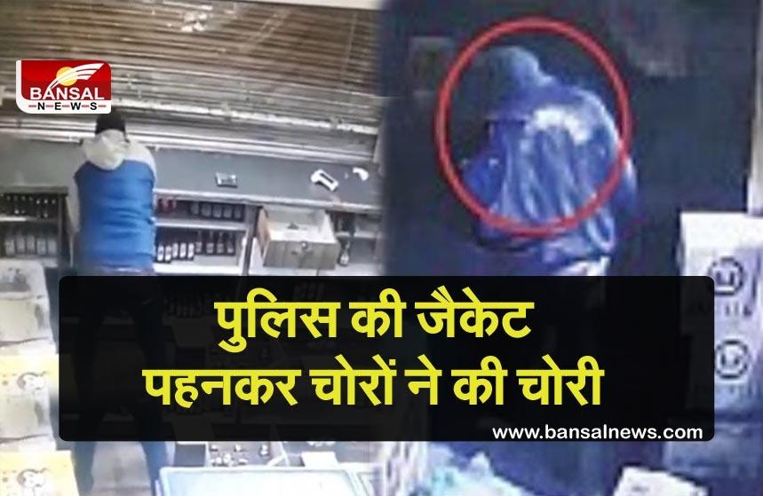Bhopal Liquor Shop Theft