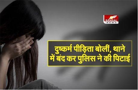 Gwalior Gangrape Case
