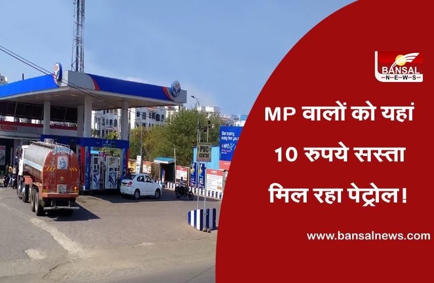 Bhopal Petrol Diesel Price
