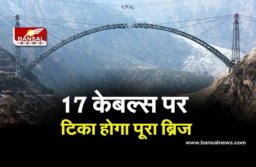 Chenab Rail Bridge