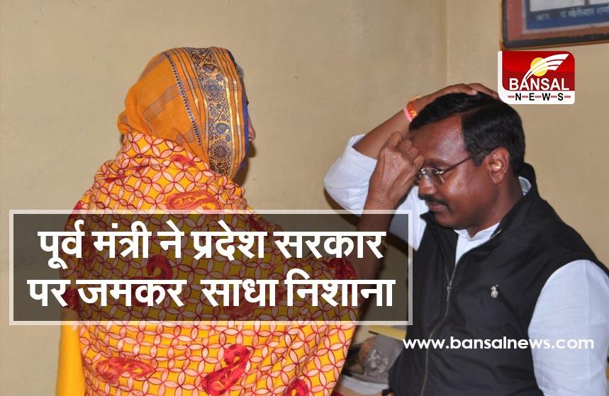 Former minister Kamleshwar Patel attacked BJP