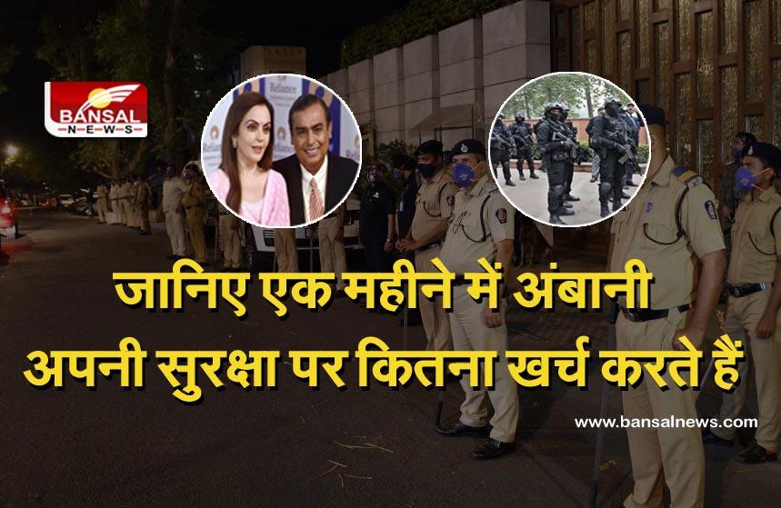 Mukesh Ambani Security