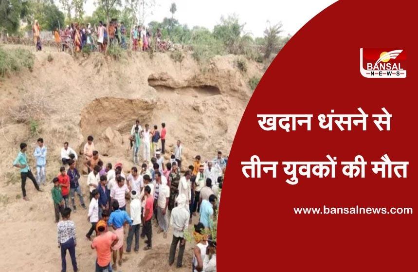 Orchha Sand Mine 3 Death