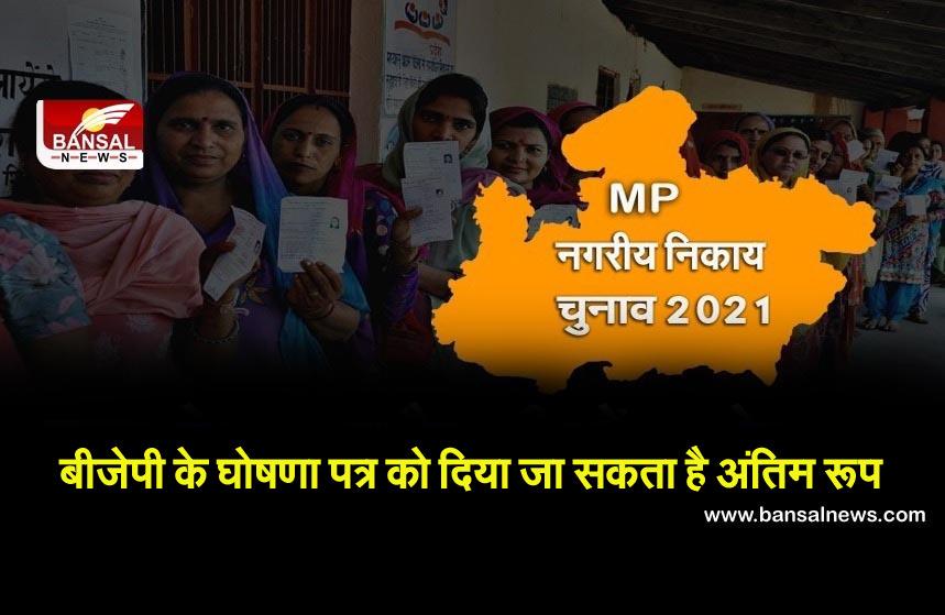 bhopal bjp vidhayak dal baithak