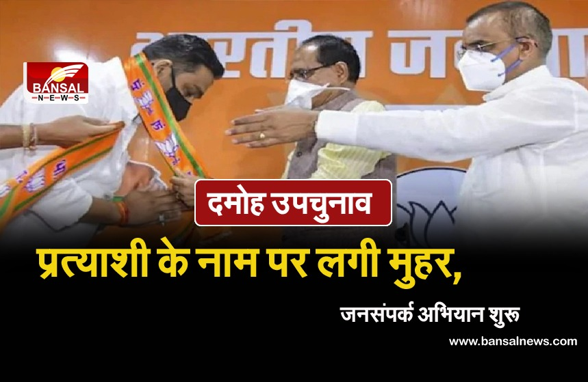 Damoh BY Election