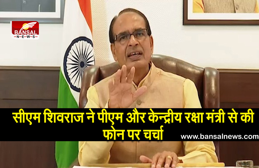 CM Shivraj discussed phone calls with PM and Union Defense Minister