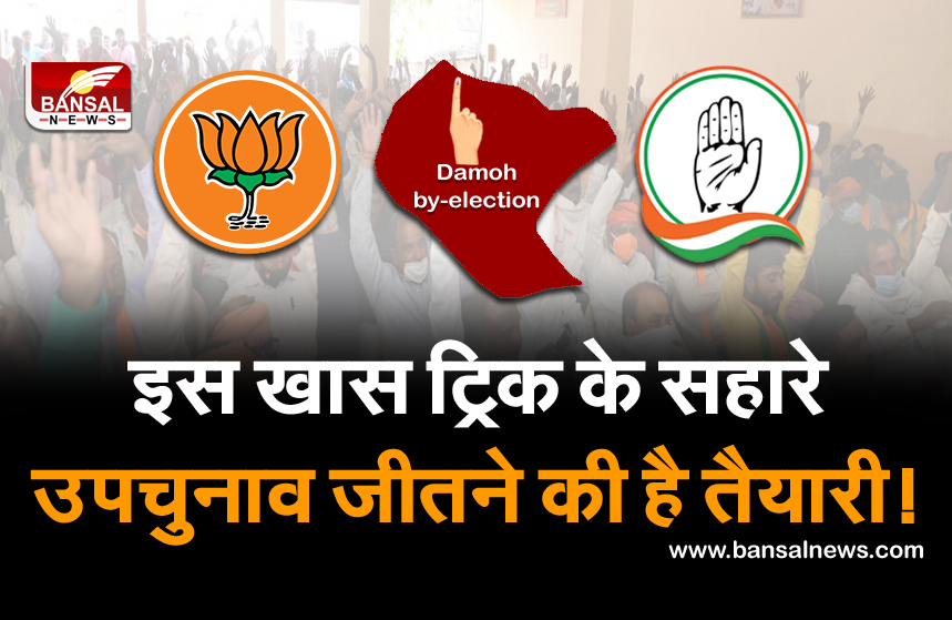 Damoh by-election