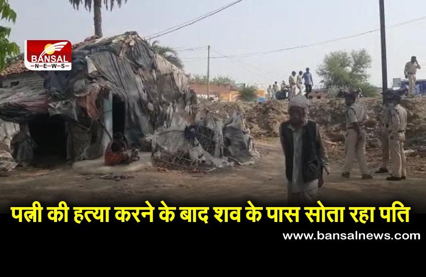 Damoh Husband Murder In Wife