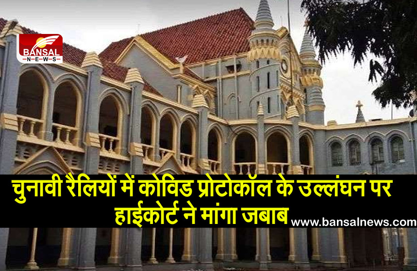 Jabalpur High Court