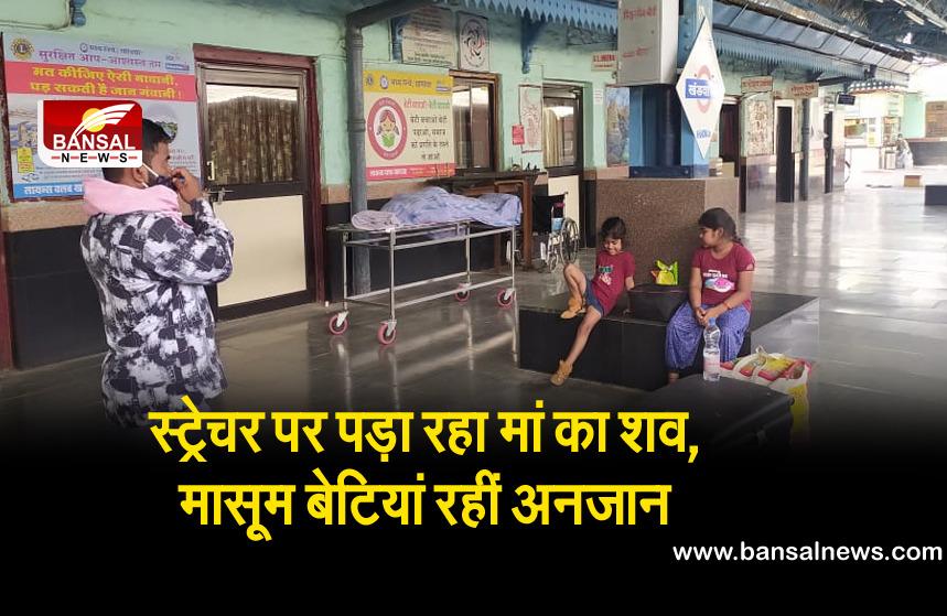 Khandwa Train Woman Death