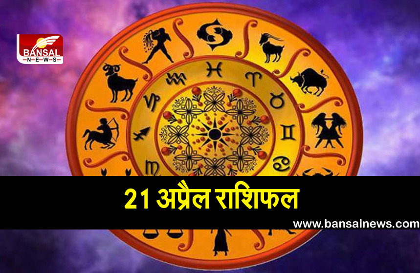 21 april horoscope