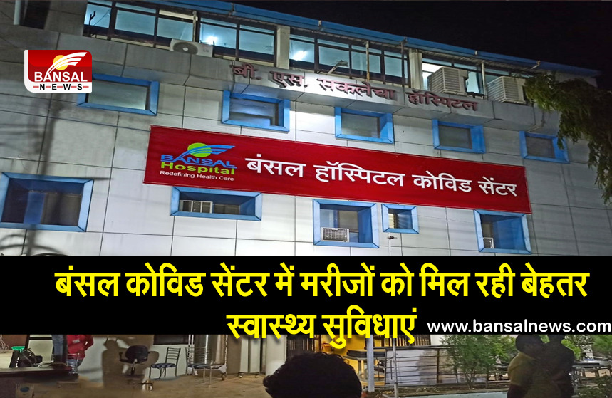 Bansal Hospital Covid Center bhopal