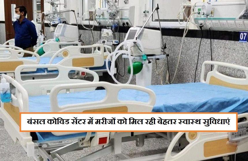 Bansal Hospital Bhopal