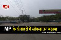 Bhopal Corona Curfew Update
