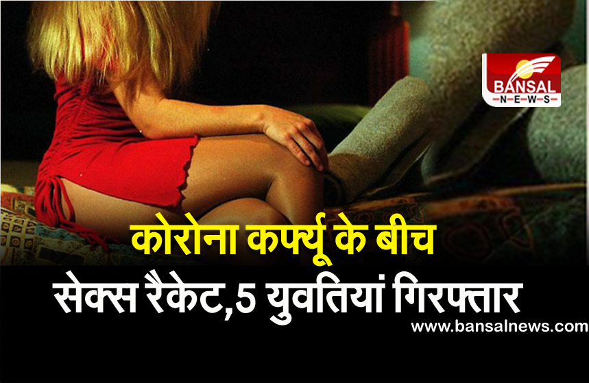Sex racket gwalior