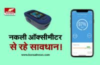 fake oximeter app