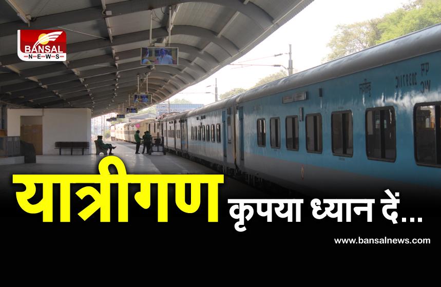madhya pradesh train cancelled