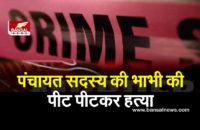 UP Crime News
